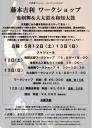 藤本吉利 鬼剣舞&大太鼓&和知太鼓ワークショップ