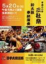 「浅草・三社祭 」奉納演奏