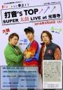 ~ヒダノ修一produce~🥁打音's TOP↗︎↗︎↗︎‼️[ドンストップ] SUPER 太鼓 LIVE at 福岡・光専寺🥁