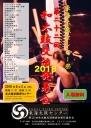 東海太鼓センター祭り第22回 和太鼓交流発表会