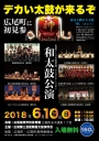 広尾町150年記念事業 オンガクな150年♪和太鼓公演