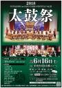 2018 NUNAGAWA no SATO TAIKO FESTIVAL Vol.23 太鼓祭