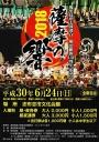 鹿児島県太鼓連合合同コンサート「薩摩の響 2018」