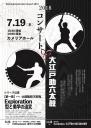 大江戸助六太鼓コンサート2018