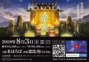 ライブ・ファンタジー『 HO. KO. LA -螢火- 』