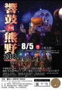 ―響鼓in熊野2018―