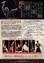 アート・リー 25周年記念日本ツアー「剛毅果断」三重県菰野町 公演