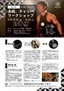 第5回神谷俊一郎による太鼓、チャッパワークショップ