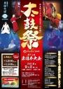 太鼓祭inクレアこうのす第12回東日本大会