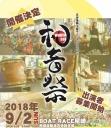 災害復興支援チャリティーイベント「第8回 和音祭in尼崎」