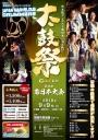 太鼓祭inふくおか第4回南日本大会