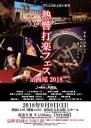 Studio燦-sun-一門による和太鼓の祭典 熱響打楽フェスin西尾2018