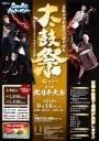 太鼓祭inなとり第6北日本大会
