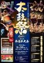 太鼓祭inみよし第8回西日本大会