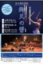 和太鼓松村組 神戸公演 郷天の碧(きょうてんのあお)