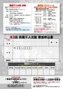 西尾市制65周年記念事業 山田 純平プロデュース「第2回 西尾千人太鼓」