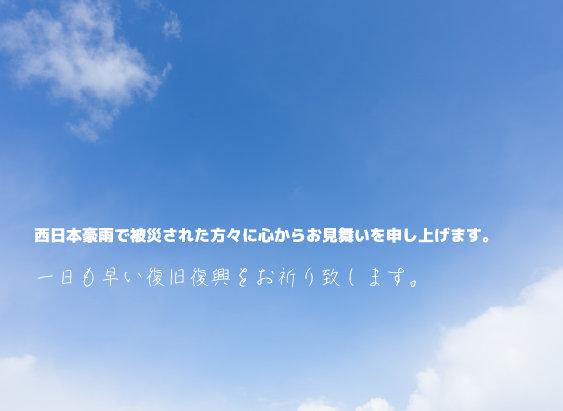 西日本豪雨見舞い