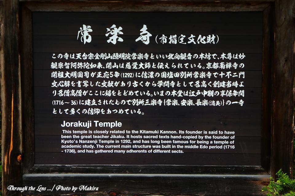 常楽寺案内TZ1