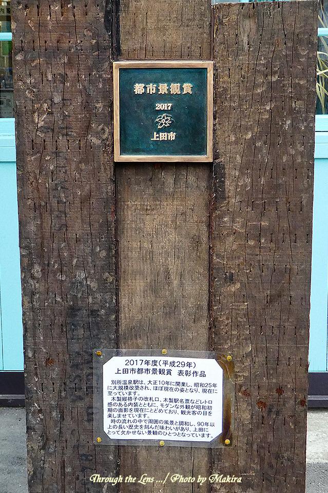 別所温泉駅TZ6