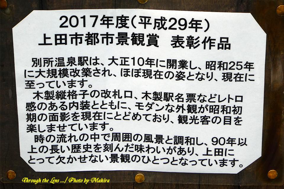 別所温泉駅TZ6-1