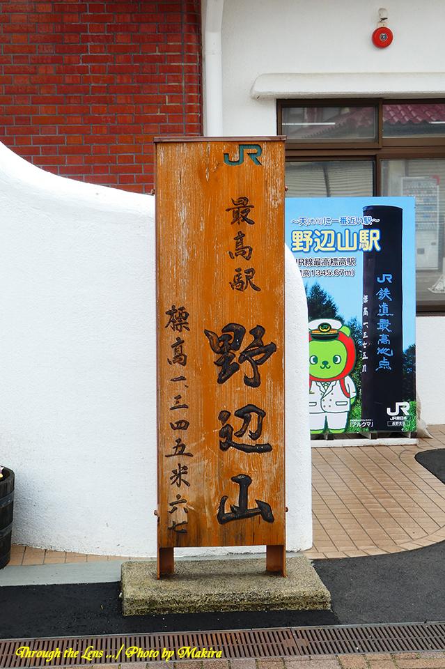 野辺山駅TZ2