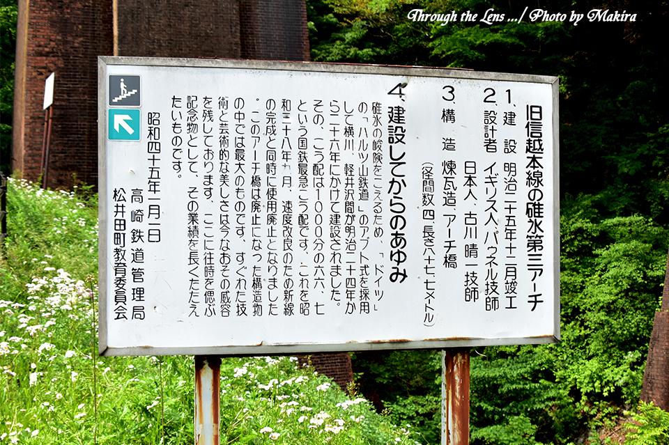 旧信越本線碓井第三アーチ説明56D1