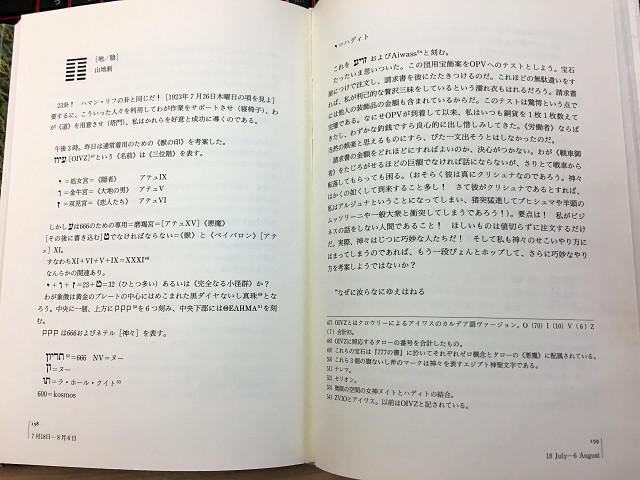 ト・メガ・セリオン獣666の魔術日記2 by占いとか魔術とか所蔵画像