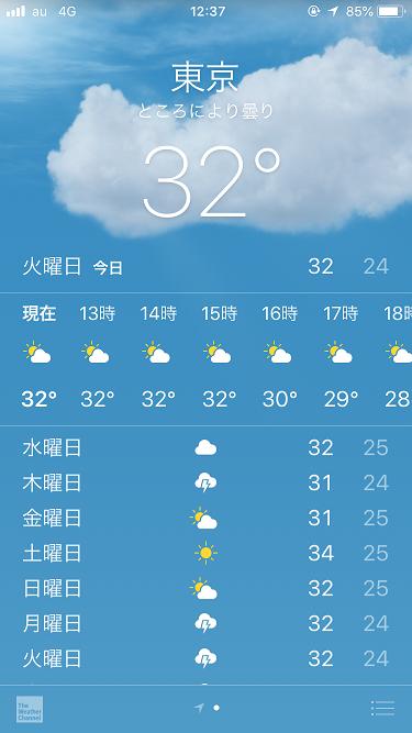 iPhone天気アプリ@2018年7月10日 by占いとか魔術とか所蔵画像