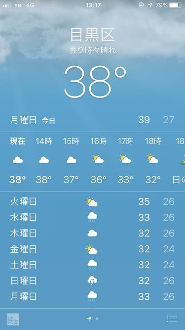 iPhone天気アプリ@2018年7月23日 by占いとか魔術とか所蔵画像