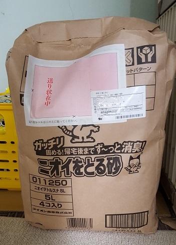 支援物資(大阪府  C・Kさま)2