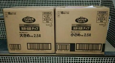 支援物資(東京都 M・Nさま)1