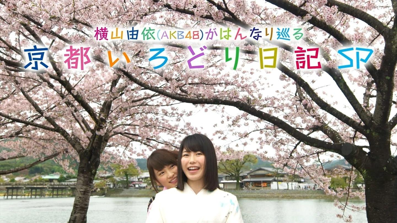 2018 桜 横山由依 1