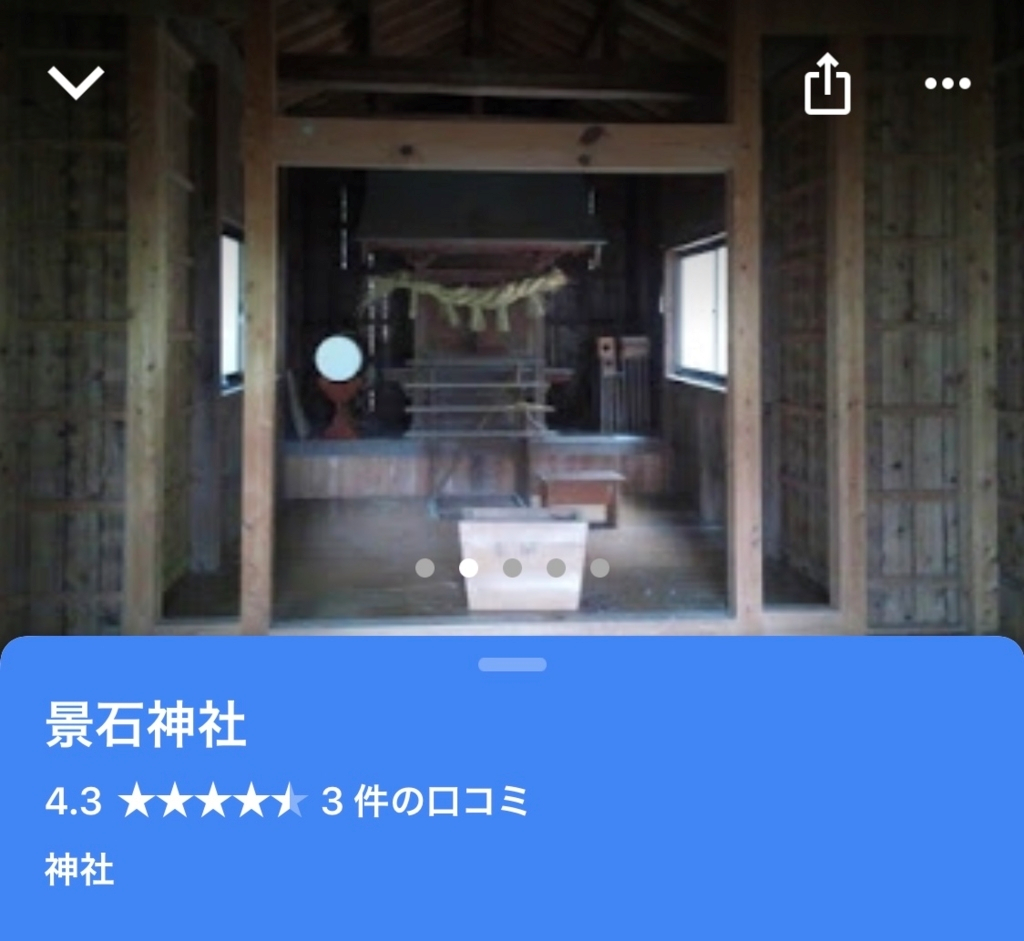 影石神社 7