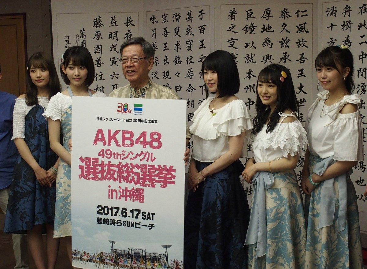 翁長雄志沖縄県知事 AKB48 朝日新聞那覇