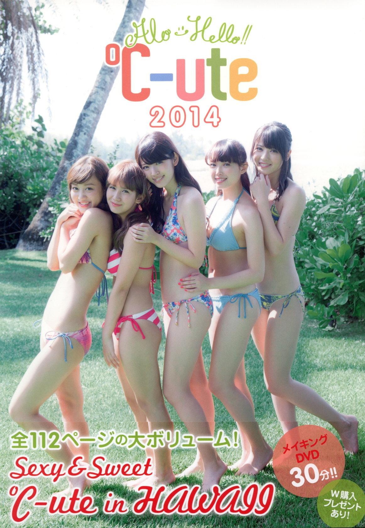 2014年夏 ℃-ute ビキニ 矢島舞美