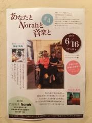 norah20180616 - 3