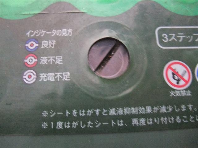 バッテリー交換②
