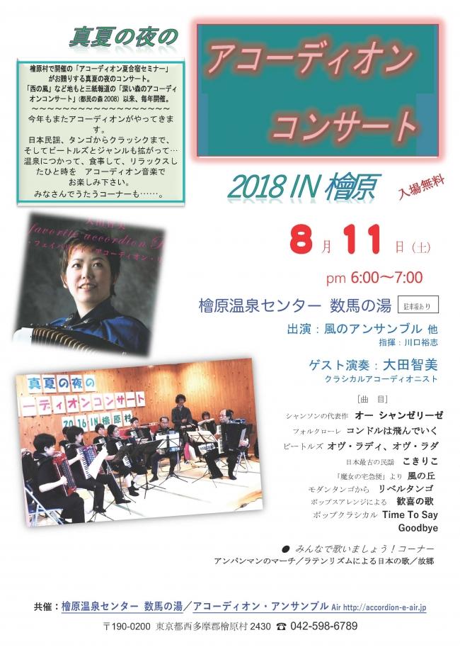 檜原温泉センターコンサート2018