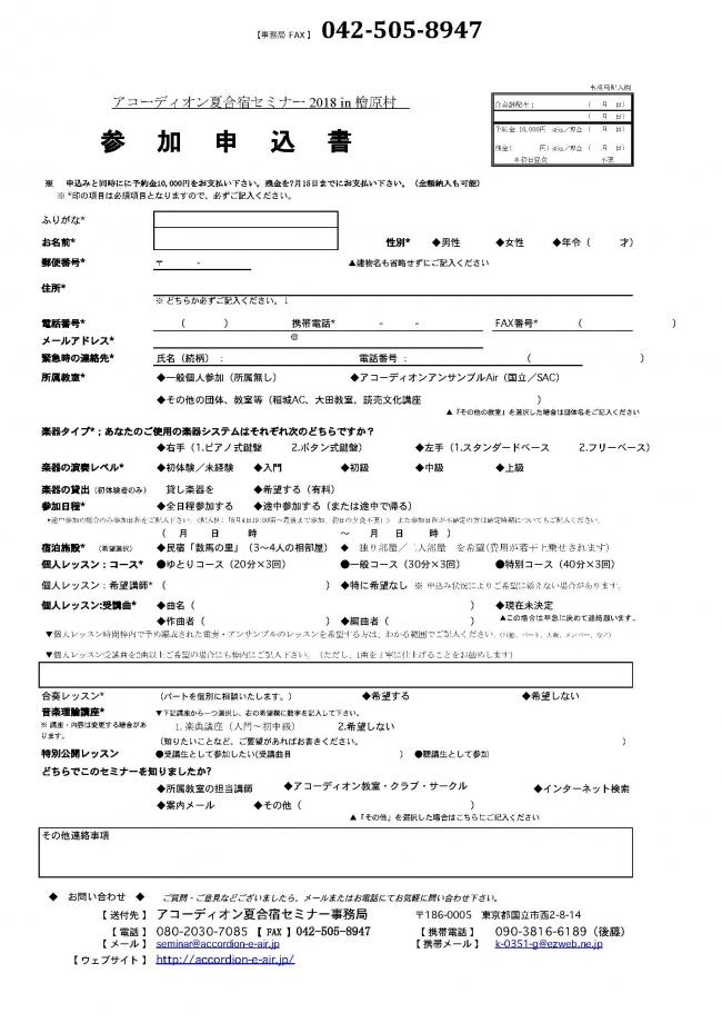 夏合宿セミナー申込用2018