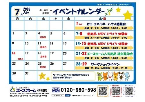2018年イベントカレンダー -2