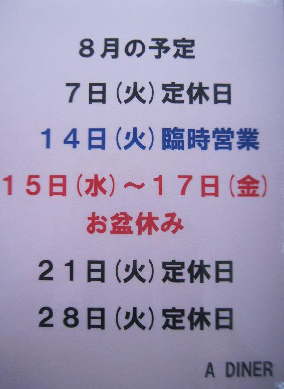 8月の予定 (2) (584x800)