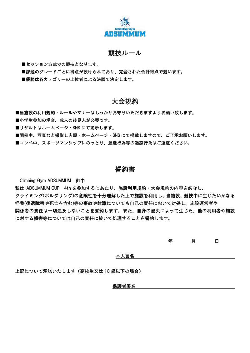 大会規約_000001