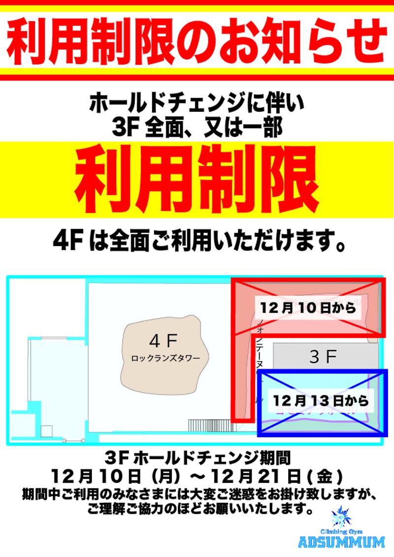利用制限中1F、受付用 FB用-01