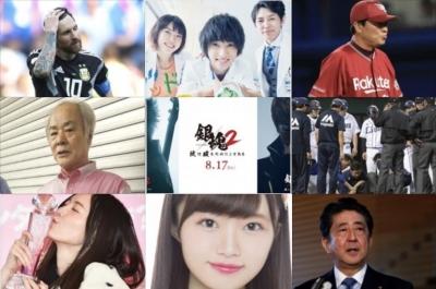 2018_0617_日_TOP9分割