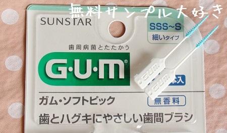 G・U・M(ガム)ソフトピック