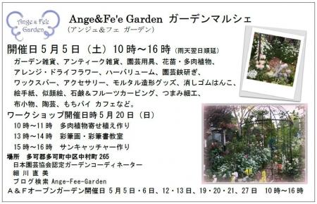 30年 ガーデンマルシェ 0404 ブログ用