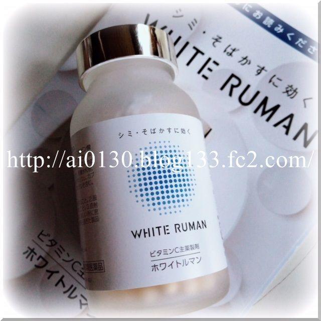 ホワイトルマン WHITE RUMAN 120カプセル入