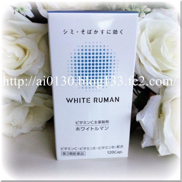 ホワイトルマン WHITE RUMAN
