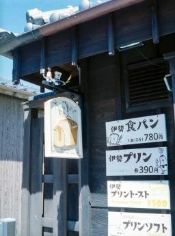 okagemairi_13.jpg