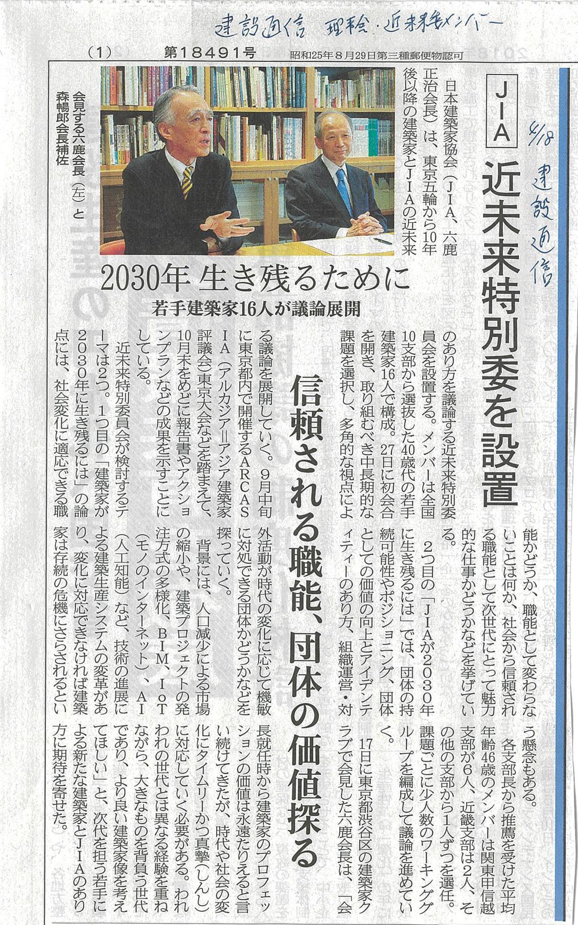JIA近未来特別委を設置(20180418通信)